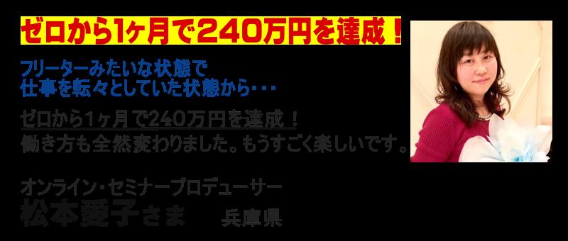 オンライン・セミナープロデューサー 松本愛子 さま