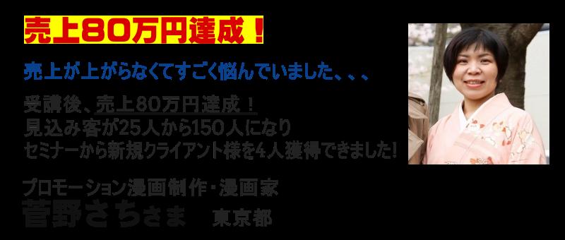 プロモーション漫画制作・漫画家  菅野さちさま