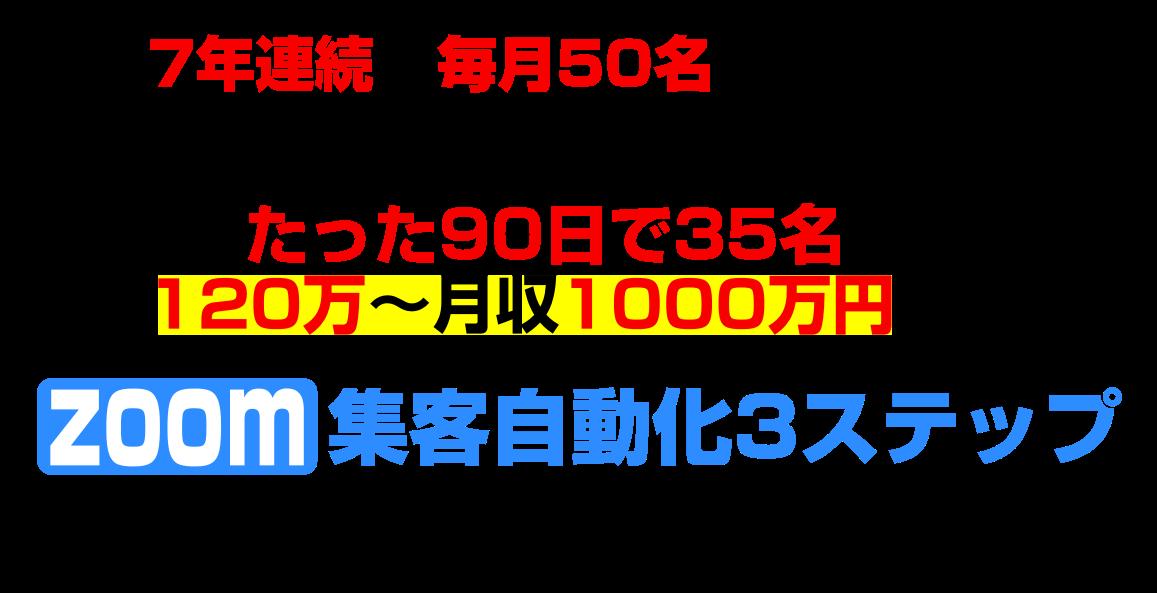 たった90日で35名以上が売上120万〜3103万円を達成し1000万円越え17名を生み出した!
