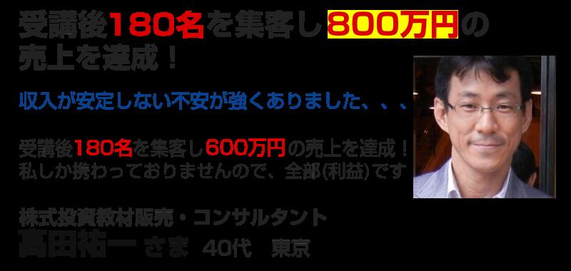 株式投資教材販売・コンサルタント 高田祐一さま