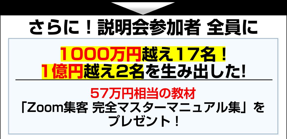 57万円相当の教材「Zoom集客 完全マスターマニュアル集」をプレゼント!