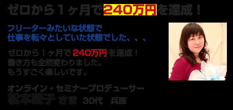 オンライン・セミナープロデューサー 松本愛子さま