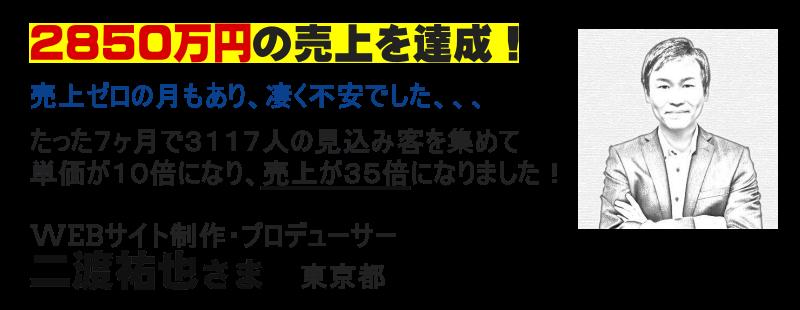 WEBサイト制作・プロデューサー 二渡祐也さま