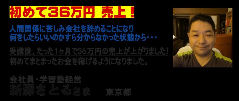 会社員・学習塾経営  新藤さとるさま