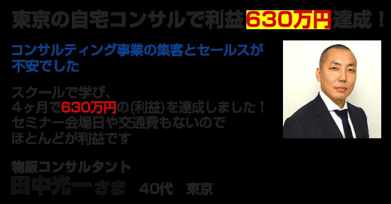 物販コンサルタント 田中光一さま