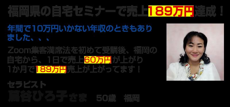 セラピスト 蔦谷ひろ子さま