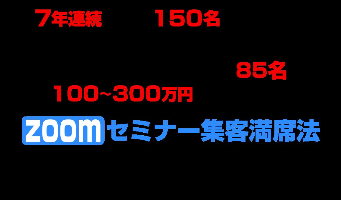 たった90日で35名以上が売上120万?3103万円を達成し1000万円越え17名を生み出した!
