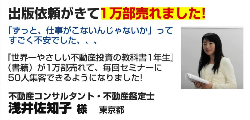 不動産コンサルタント・不動産鑑定士 浅井佐知子さま