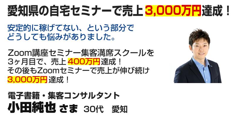電子書籍・集客コンサルタント 小田純也さま