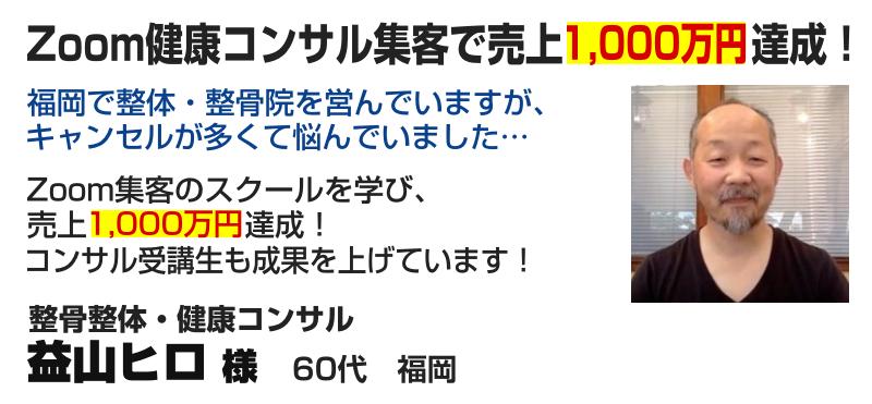 整骨整体・健康コンサル 益山ヒロさん