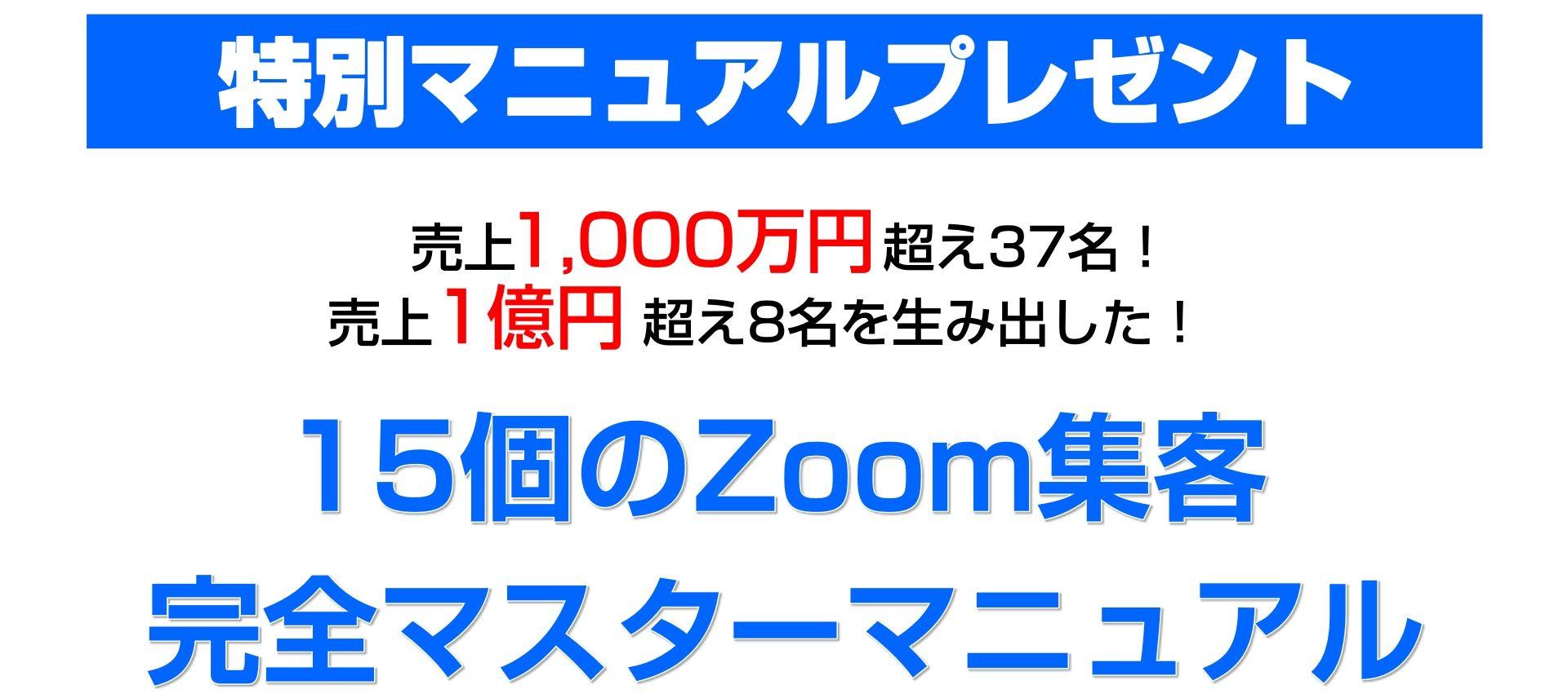 5万円相当の教材「Zoom集客 完全マスターマニュアル集」をプレゼント!