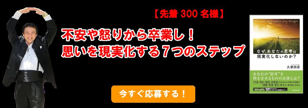 日本現実化戦略研究所