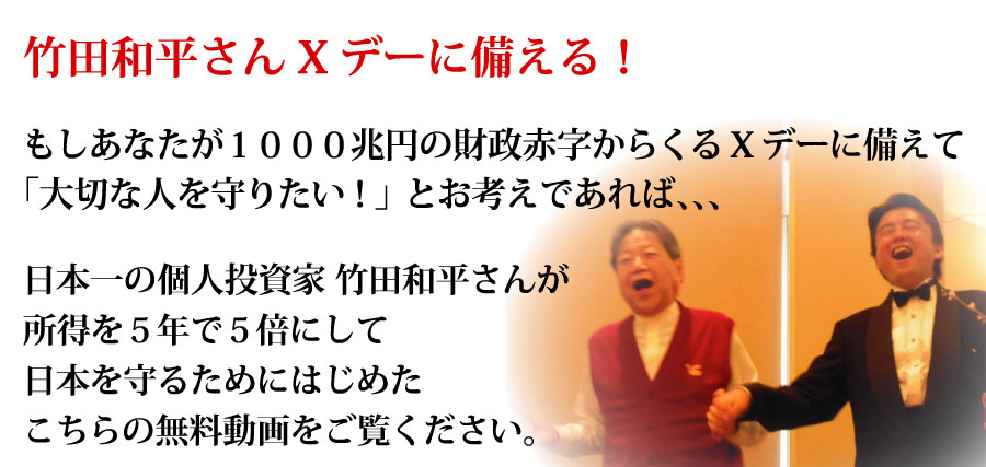 日本一の個人投資家 竹田和平さんからの最後の手紙