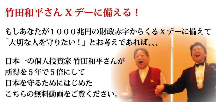 takeda-main