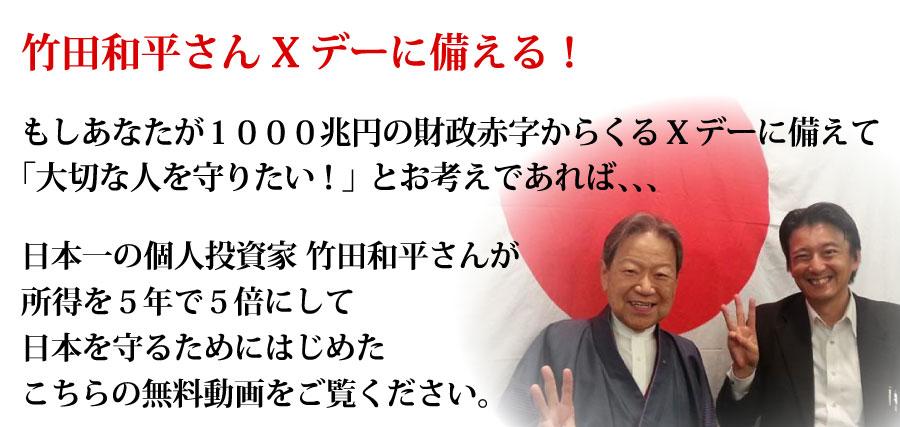 takeda-main2