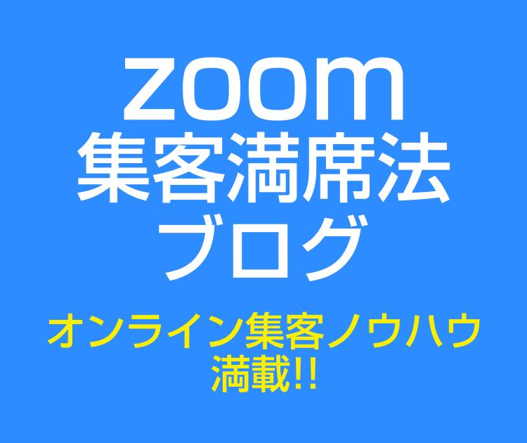 Zoom集客満席法ブログ