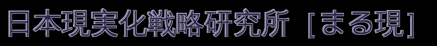 (株)日本現実化戦略研究所(まる現)