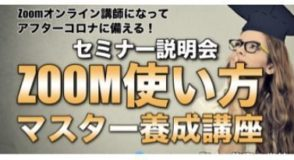 1月開催のZoom使い方マスター養成講座のセミナー&説明会の日程が公開されました!!