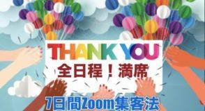 『7日間Zoom集客法』全日程満席です!沢山のお申し込み、誠にありがとうございます!