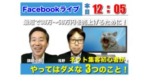 11/16(月)12:05からランチFacebookライブやります!テーマは『最短で30万〜50万円を売上げるために! ネット集客初心者が、やってはいけない3つのこと!』