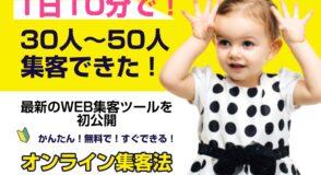 日本で初公開! 【1日10分Zoom集客法】オンラインセミナー