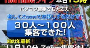 福岡から「生中継」!YouTubeライブ『楽しくZoomでお話しするだけで! 30人〜100人集客できた!  最新1日10分 Zoom集客法!』