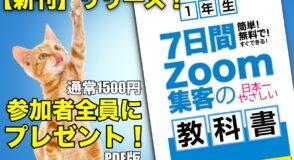 新刊「7日間Zoom集客®の(日本一やさしい)教科書」1年生(定価1500円)  Zoom集客®「1Day 体験セミナー」参加者全員にプレゼント!