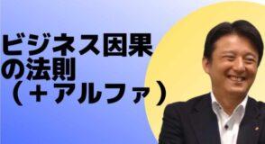 7月23日(金曜日)の朝活テーマは!  『ビジネス因果の法則(+アルファ)』
