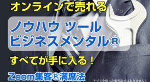 7日で売れる仕組みを作り! 「日本一」わかりやいオンラインビジネスの始め方!  『1Day Zoom集客®︎セミナー』