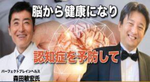 追加日程公開しました!3000人が学んだ!  東大ドクター森田敏宏先生の『ブレイン・ヘルス』 1DAYセミナー&説明会