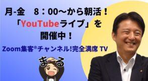 月曜~金曜日の毎朝 8:00〜から朝活!「YouTubeライブ」を開催中!
